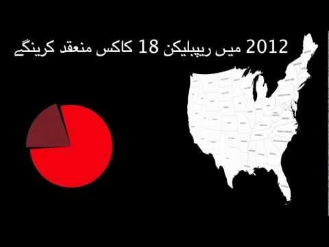 U.S. Elections: Caucuses Explained (Urdu)