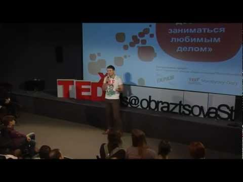 TEDxKids@ObraztsovaSt - Evgenij Danilov - Everyone is Worty to Do what They Like