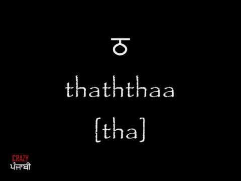 PUNJABI LESSON 1 (Gurmukhi Script)