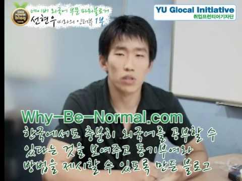 외국어 블로거 선현우 인터뷰 - Part 1/2 by 영남대학교 취업매거진