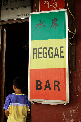 Topics in Culture and Globalization: Reggae as Transnational Culture